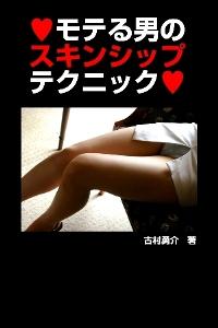 cover-skin-s.jpg